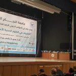 02 150x150 - BAİBÜ, Filistin'de Tıp Kongresine Katıldı, An-Najah Üniversitesiyle Protokol İmzaladı